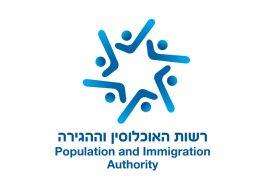 רשות האוכלוסין ההגירה פרויקט עיצובי