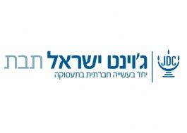 לוגו ג'וינט ישראל תבת דנה ציביאק