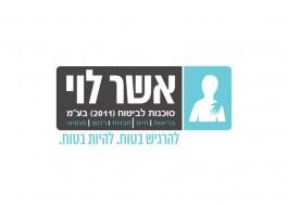 asherLevy_logo
