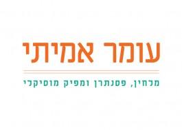 omerAmitai_logo