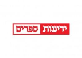 yediot_logo